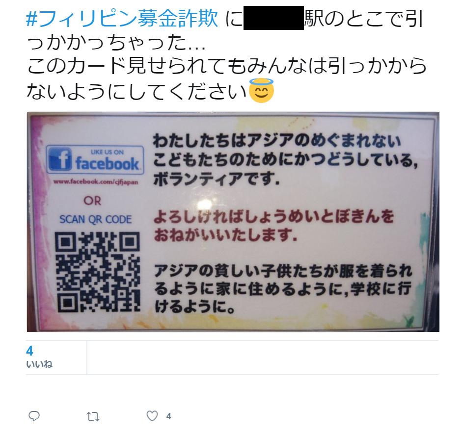 Twitterプレゼント企画詐欺に気をつけろ!~目指せ …